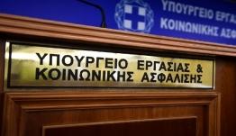 Υπουργείο Εργασίας: Διαγραφή οφειλών για πάνω από 200.000 οφειλέτες