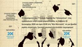 XOΡΟΕΣΠΕΡΙΔΑ ΤΕΛΕΙΟΦΟΙΤΩΝ 1ου ΓΕΛ ΚΩ