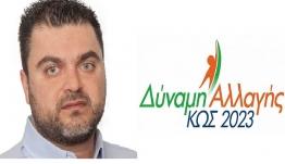 """ΔΙΟΝΥΣΗΣ ΠΑΠΟΥΛΗΣ: """"Συμμετέχω στις εκλογές του Μαΐου με τον Γιώργο Κυρίτση και τη Δύναμη Αλλαγής-Κως 2023"""