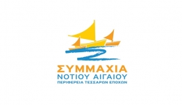 Oι θέσεις της «Συμμαχίας Νοτίου Αιγαίου»  για το  συγκοινωνιακό δίκτυο των νησιών