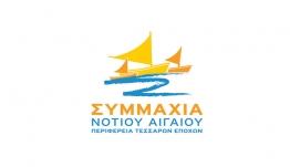 Σε απάντηση της ανακοίνωσης του κ. Χατζημάρκου, το Γραφείο Τύπου της Συμμαχίας Ν. Αιγαίου με υποψήφιο περιφερειάρχη τον κ. Μανώλη Γλυνό εξέδωσε την ακόλουθη ανακοίνωση: