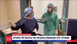 Τοκετοί με ειδικές στολές κι εξοπλισμό! Αυτοψία της Τατιάνας Στεφανίδου στην μαιευτική κλινική του Αττικόν (video)