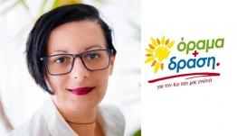 Ντορίνα Βησσαρίου (υποψήφια Δημοτική Σύμβουλος):  Κάθε μας κίνηση είναι ένα βέλος προς τα εμπρός