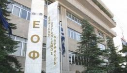 ΕΟΦ: Απαγορεύει υγρά αντισηπτικά μαντηλάκια που κυκλοφορούν στην αγορά