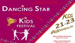 ''Artista de Danca''  διοργανώνουν το πρώτο διαγωνιστικό Παιδικό Φεστιβάλ χορού με τίτλο DANCING STAR