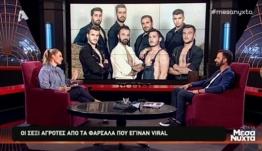 Οι σέξι αγρότες από τα Φάρσαλα που έγιναν viral!