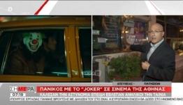 Joker: Απίστευτη γκάφα στον αέρα του ΣΚΑΙ