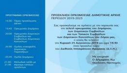 Την Κυριακή 25 Αυγούστου η τελετή ορκωμοσίας της Νέας Δημοτικής αρχής στο ΔΙΙΚ