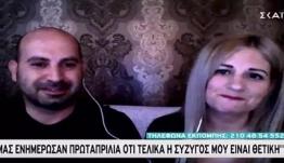 Το λάθος στην εξέταση της 32χρονης από την Ρόδο που βρέθηκε θετική (βίντεο)