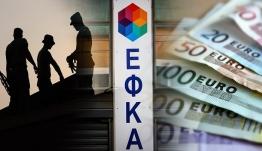 ΕΦΚΑ: Αναρτήθηκαν τα ειδοποιητήρια εισφορών Φεβρουαρίου με έκπτωση 55 ευρώ