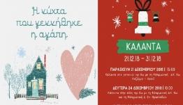 Xριστουγεννιάτικες εκδηλώσεις από το Τμήμα Πολιτισμού του ΔΟΠΑΒΣ Κω