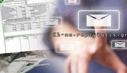 Έχετε μήνυμα από την Εφορία: Με e-mail οι ειδοποιήσεις για διορθώσεις και ελέγχους