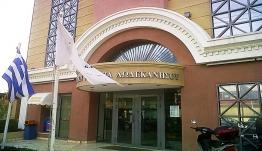 Αναβιώνει στο Τριμελές Εφετείο η υπεξαίρεση στην Συνεταιριστική Τράπεζα Δωδεκανήσου της Κάσου