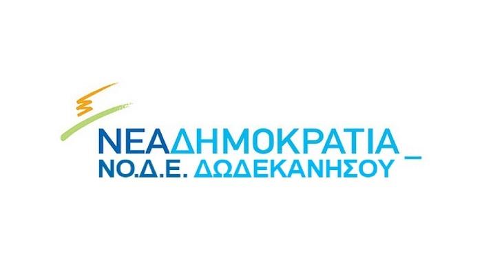 ΝΟΔΕ Δωδ/σου ΝΔ: «Αδιαπραγμάτευτη η απόφαση της ΝΔ στήριξης του Γιώργου Χατζημάρκου»