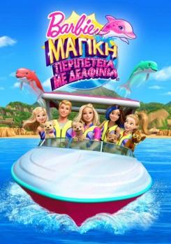 Barbie: Μαγικη Περιπέτεια με Δελφίνια