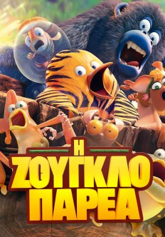 Jungle Bunch - Η Ζουγκλοπαρέα