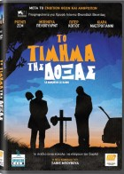 The Price of Fame - Το Τίμημα της Δόξας