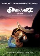 Ferdinand - Φερδινάνδος