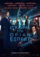 Murder on the Orient Express - Έγκλημα στο Οριάν Εξπρές