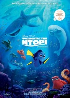 Finding Dory - Ψάχνοντας την Ντόρι
