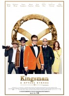 Kingsman: The Golden Circle - Kingsman: Ο Χρυσός Κύκλος