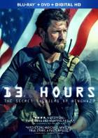 13 Hours: The Secret Soldiers of Benghazi - Οι Μυστικοί Στρατιώτες της Βεγγάζης