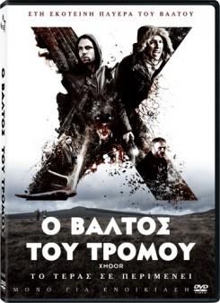 X Moor - Ο Βάλτος του Τρόμου