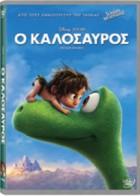 The Good Dinosaur - Ο Καλόσαυρος