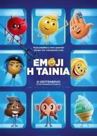 The Emoji Movie - Emoji: Η Ταινία