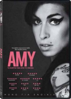 Amy - Το Κορίτσι πίσω από το Όνομα