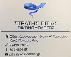 ΣΤΡΑΤΗΣ ΠΙΤΙΑΣ