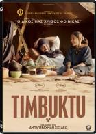 Timbuktu - Τιμπουκτού