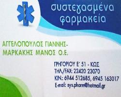 ΑΓΓΕΛΟΠΟΥΛΟΣ & ΜΑΡΚΑΚΗΣ Ο.Ε.