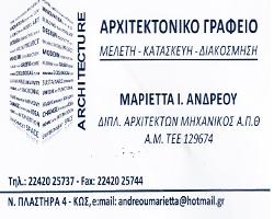 ΑΝΔΡΕΟΥ Ι. ΜΑΡΙΕΤΤΑ