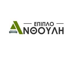 ΕΠΙΠΛΟ ΑΝΘΟΥΛΗΣ
