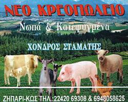 ΝΕΟ ΚΡΕΟΠΩΛΕΙΟ - ΧΟΝΔΡΟΣ ΣΤΑΜΑΤΙΟΣ