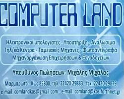 COMPUTER LAND