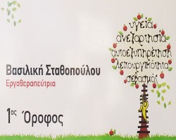 ΚΕΝΤΡΟ ΕΡΓΟΘΕΡΑΠΕΙΑΣ ΚΩ