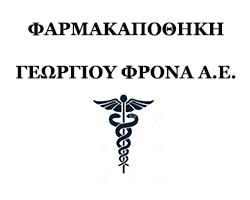 ΦΑΡΜΑΚΑΠΟΘΗΚΗ ΓΕΩΡΓΙΟΥ ΦΡΟΝΑ Α.Ε.