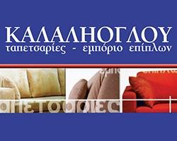 ΚΑΛΑΛΗΟΓΛΟΥ ΜΟΥΣΤΑΦΑΣ