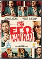 Me and Kaminski - Εγώ και ο Καμίνσκι