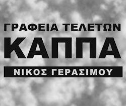 ΚΑΠΠΑΣ ΓΡΑΦΕΙΟ ΤΕΛΕΤΩΝ
