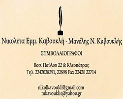 Νικολέτα Εμμ. Καβουκλή & Μανόλης Ν. Καβουκλής