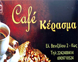 Cafe Κέρασμα