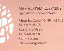 ΚΟΥΡΑΚΟΥ ΜΑΡΙΑ - ΣΟΦΙΑ