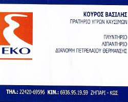 ΕΚΟ - ΚΟΥΡΟΣ ΒΑΣΙΛΕΙΟΣ
