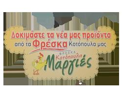 ΜΑΡΓΙΕΣ ΠΑΝΑΓΙΩΤΗΣ