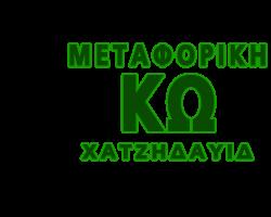 ΜΕΤΑΦΟΡΙΚΗ ΚΩ - ΧΑΤΖΗΔΑΥΪΔ