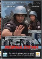 Metro Manila - Μοιραία Στιγμή