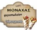 ΜΟΝΑΧΑΣ
